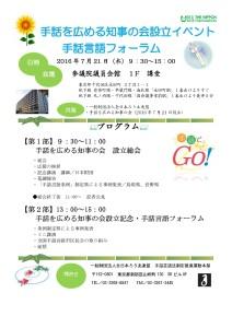 6.20160721 手話を広める知事の会 チラシ【更新版】